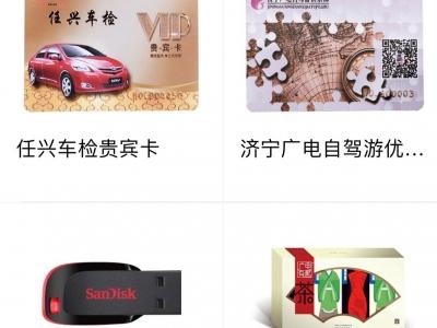 """迎新年 送好礼 """"六合图库新闻""""客户端积分商城好礼上架"""