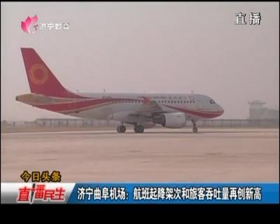 济宁曲阜机场:航班起降架次和旅客吞吐量再创新高