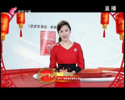 新春特别节目·济宁人在北京(三)