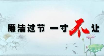 黨員幹部年節怎麼過?山東省紀委省監委發倡議
