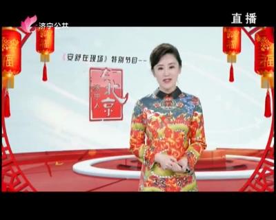 新春特别节目·济宁人在北京