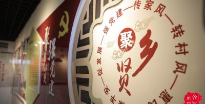 文化传播微视频第十七辑——乡贤