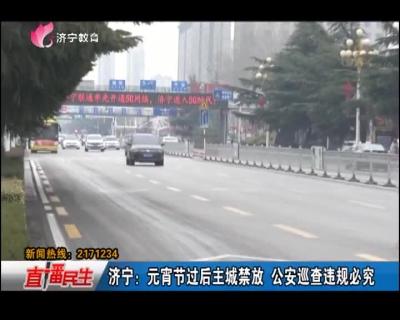 亚博体育:元宵节事后主城禁放 公安巡查违规必究