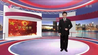 济宁检察 — 20190214