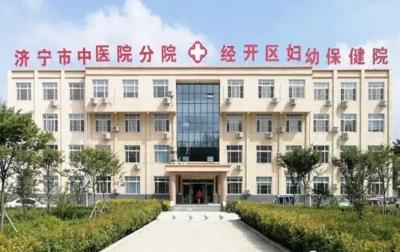 济宁市中医院经开区分院公开招聘7名工作人员