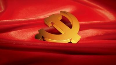 重磅!中共中央关于加强党的政治建设的意见发布