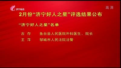 """2月份""""济宁好人之星""""评选结果公布"""
