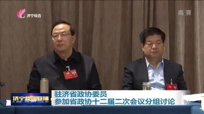 驻济省政协委员参加省政协十二届二次会议分组讨论