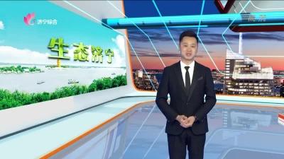 济宁新闻环保 — 20190215