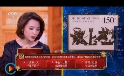 《中国诗词大会》出现的邮票,原图来自嘉祥……
