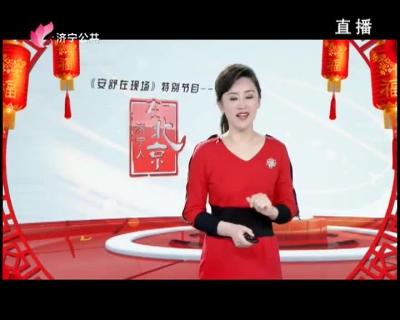 新春特别节目·济宁人在北京(七)