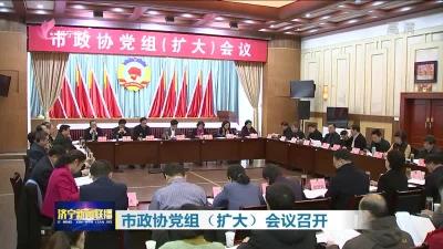市政协党组(扩展)集会举行