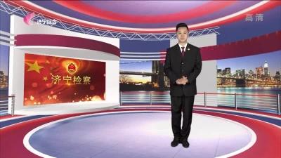 济宁检察 — 20190221