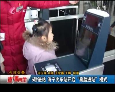 """5秒进站 济宁火车站开启""""刷脸进站""""模式"""