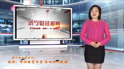 必威betway財經報道 — 20190224