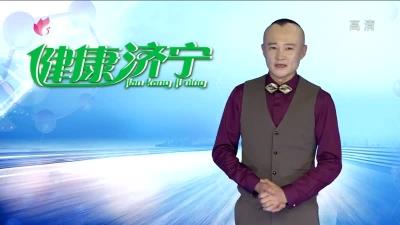 健康济宁-20190215