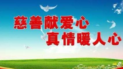 梁山:返乡农夫工变企业家 慈悲贡献隽誉扬
