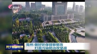 兖州:做好环保督察整改 打赢污染防治攻坚战