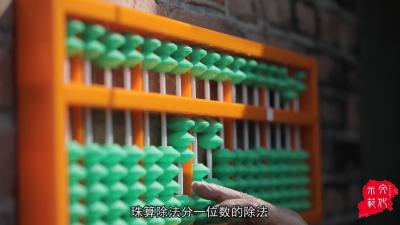 文化传播微视频第二十九辑——珠算