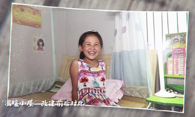 文化傳播微視頻第三十七輯——溫暖小屋