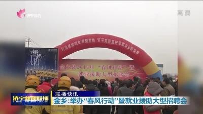 """金乡:举办""""春风行动""""暨就业援助大型招聘会"""