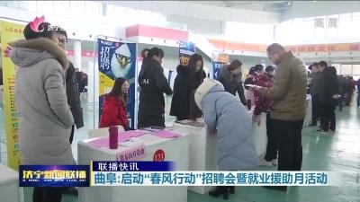 """曲阜:启动""""春风行动""""招聘会暨就业援助月活动"""