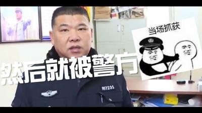 查詢違章反被抓,兗州這名男子在搞啥?