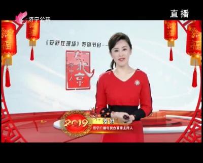 新春特别节目·济宁人在北京(五)