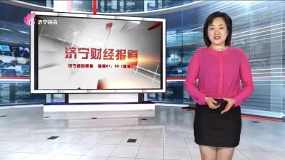 必威betway財經報道 — 20190220