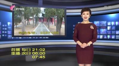家在济宁 — 20190221