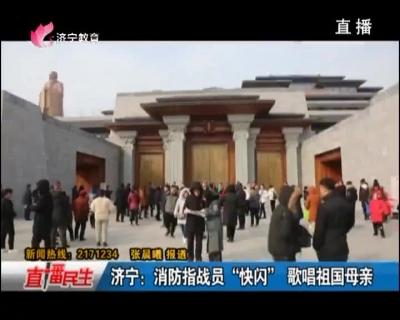 """济宁:消防指战员""""快闪"""" 歌唱祖国母亲"""