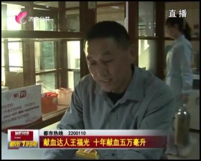 献血达人王福光 十年献血五万毫升