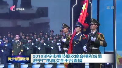 2019济宁春晚精彩纷呈 济宁广电首次全平台直播