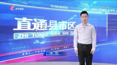 《直通县市区 — 邹城 、梁山 》— 20190220