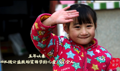 文化傳播微視頻第三十四輯——泗水微公益