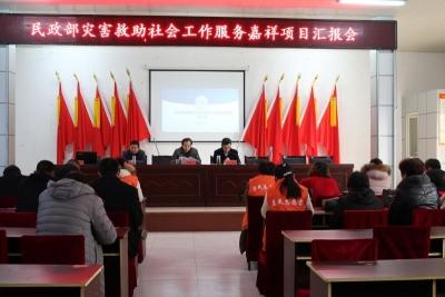民政部灾害救助社会工作服务汇报会在嘉祥举行