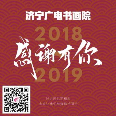 济宁广电书画院给大家拜年啦!