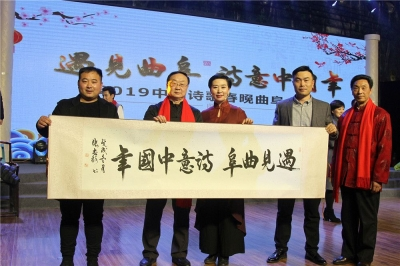 """第五届中国诗歌春晚曲阜会场呈现""""诗意中国年"""""""