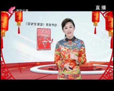 新春特别节目·济宁人在北京(二)