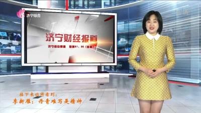 济宁新闻财经报道 — 20190217