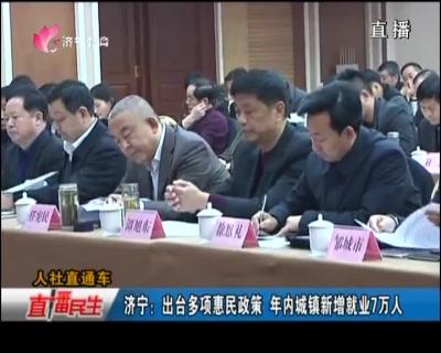 济宁:出台多项惠民政策 年内城镇新增就业7万人