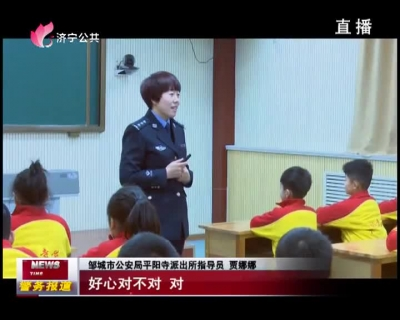 警察当老师 讲解安全课