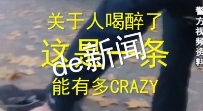 必威betway酒醉周報:撲街打滾一樣不落,我也跟著醉了