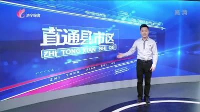 《直通县市区 — 嘉祥 、兖州 》— 20190224