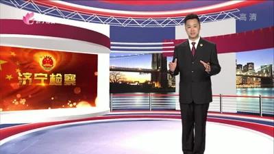 济宁检察 — 20190131