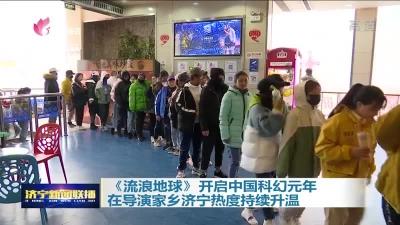 《流浪地球》开启中国科幻元年 在导演家乡济宁热度持续升温