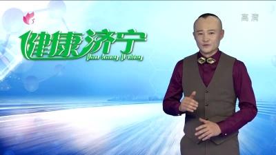 健康济宁 — 20190216