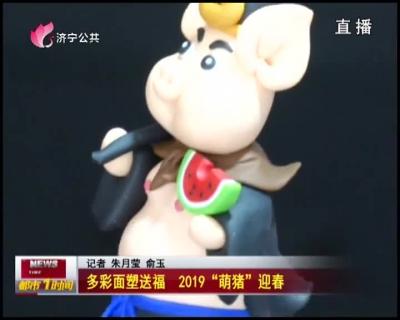 """多彩面塑送福 2019""""萌猪""""迎春"""