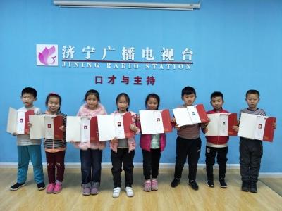 恭喜济宁广电播音与主持班的小朋友们获得社会艺术水平考级证书