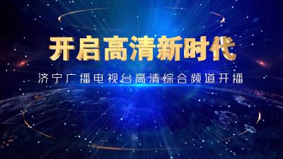 济宁广播电视台开启高清新时代